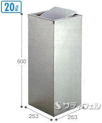 【送料無料】テラモトステンレス角型屑入GPX-41K20LSU-955-250-0【HLS_DU】