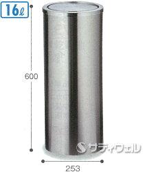 【送料無料】テラモトステンレス丸型屑入GPX-31M16LSU-955-260-0【HLS_DU】