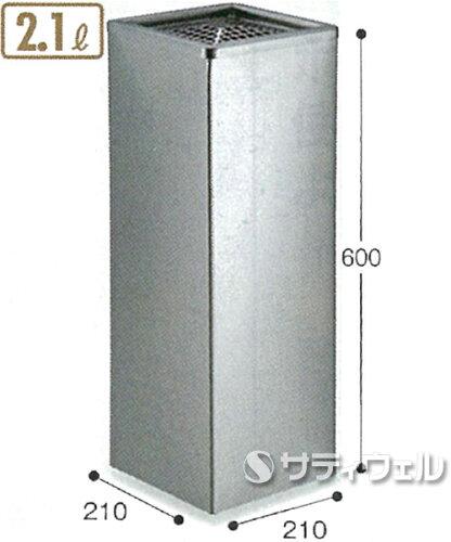 テラモト ステン角型灰皿GPX-28A 2.1L SS-955-010-0