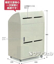 【送料無料】テラモト機密回収ボックスDS-271-010-0【HLS_DU】