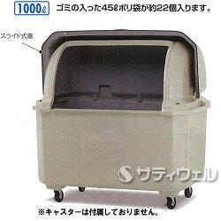 ワイドペールFR1000L