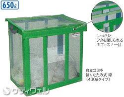 自立ゴミ枠折りたたみ式