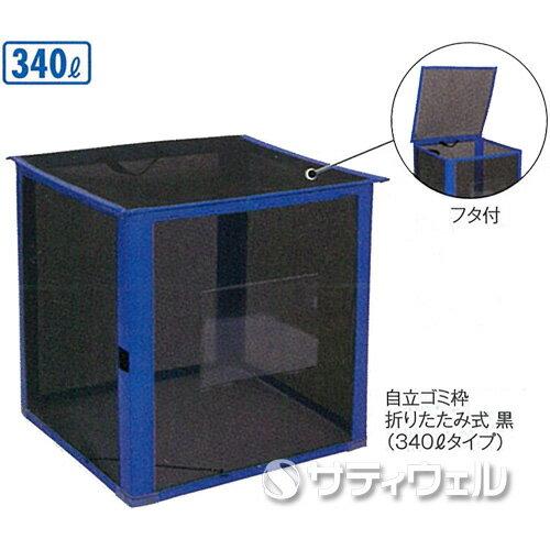 テラモト 自立ゴミ枠 折りたたみ式 黒 340L DS-261-012-9