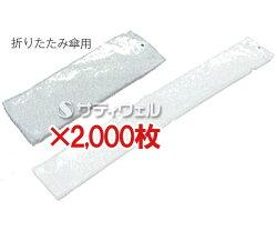 テラモト傘ぽん折りたたみ傘用替袋(2000枚)UB-284-710-0