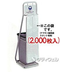 【送料無料】テラモト傘袋(2000枚入)UB-288-100-0【HLS_DU】