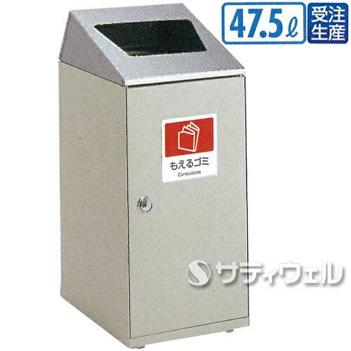 【受注生産品】【直送専用品】テラモト ニートSLF(ステン) もえるゴミ用 47.5L DS-186-611-6 :サティウェル