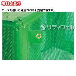 自立ゴミ枠2_折りたたみ式_緑_730_DS2611151