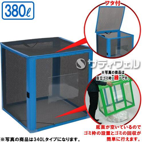 テラモト 自立ゴミ枠 折りたたみ式 黒 380L DS-261-013-9