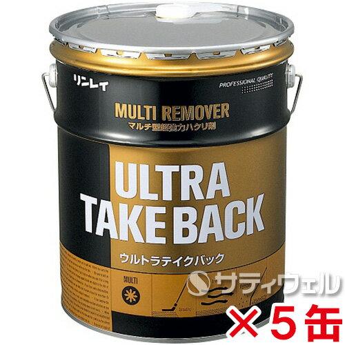 【直送専用品】リンレイ ウルトラテイクバック 18L 5缶セット:サティウェル