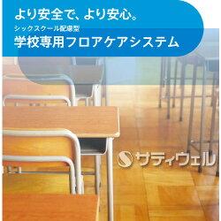 ニュートラコート学校用18L