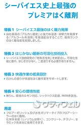 【送料無料】シーバイエス(ディバーシー)リムーバープロS18L