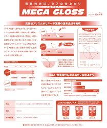 メガグロス商品説明2