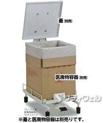 【送料無料】テラモト医廃物容器フレームDS-241-100-0【HLS_DU】