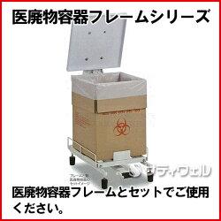 【送料無料】テラモト医廃物容器フレーム用フタ小DS-241-210-0【HLS_DU】