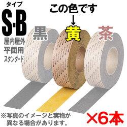 セーフティ・ウォークすべり止めテープタイプSB黄