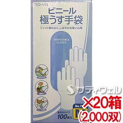 【送料無料】TOWA(東和コーポレーション)ビニール極うす手袋No.788M100枚入20箱セット