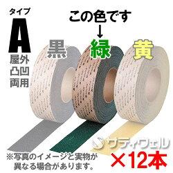 3Mセーフティー・ウォーク滑り止めテープタイプA黄