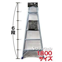 ピカコーポレイションはしご兼用脚立MCX-180