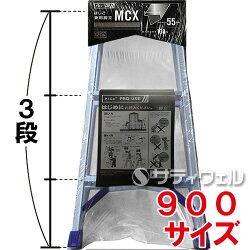 ピカコーポレイションはしご兼用脚立MCX-90