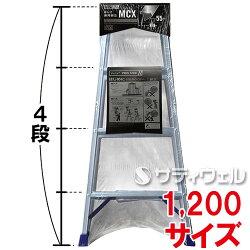 ピカコーポレイションはしご兼用脚立MBX-120A
