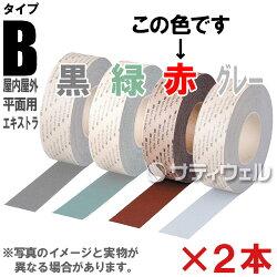 【受注生産品】3Mセーフティ・ウォークすべり止めテープタイプB150mm×18m赤2本セットBRED150X18