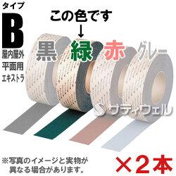 【受注生産品】3Mセーフティ・ウォークすべり止めテープタイプB150mm×18m緑2本セットBRED150X18
