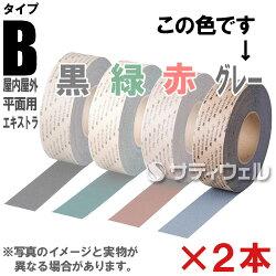 【受注生産品】3Mセーフティ・ウォークすべり止めテープタイプB150mm×18mグレー2本セットBGRA150X18