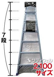 【送料無料】ピカコーポレイションはしご兼用脚立MCX-210