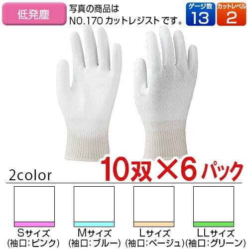 【全4サイズ】TOWA(東和コーポレーション) カットレジスト ホワイト  60双(10双×6パック) No.170:サティウェル
