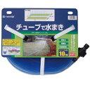 タカギ 散水チューブ 10m G410