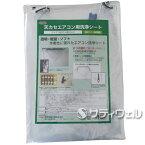 【送料無料】横浜油脂工業 Linda 天カセエアコン用洗浄シート 90×90cm