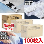 【送料無料】テラモト ライトダスター NW-49 100枚入 CL-362-049-0