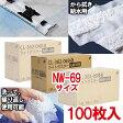 【送料無料】テラモト ライトダスター NW-69 100枚入 CL-362-069-0