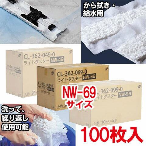 テラモト ライトダスター NW-69 100枚入 CL-362-069-0