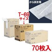 テラモト ライトダスター T-69 70枚入 CL-357-169-0