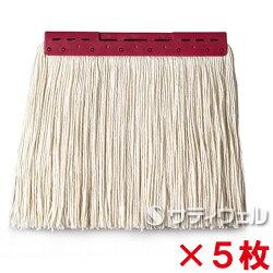テラモトFXモップ替糸(J)260gレッド5枚