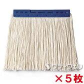 テラモト FXモップ替糸(J)24cm 260g ブルー 5枚セット
