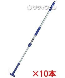 【送料無料】テラモトFXハンドルアルミ伸縮柄ブルーCL-374-100-310本セット【HLS_DU】