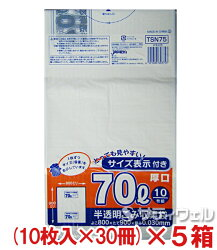 ジャパックス容量表示半透明ごみ袋70L業務用