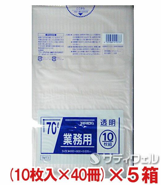 ジャパックス 透明ごみ袋 70L 10枚×40冊入 厚み0.035mm TM73 5箱セット:サティウェル