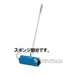 【送料無料】テラモト吸水ローラースペアスポンジセット300mmCL-862-411-0【HLS_DU】