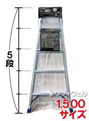ピカコーポレイションはしご兼用脚立MCX-150