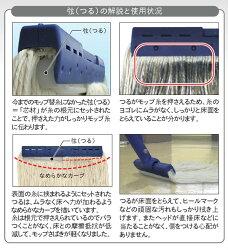 FXモップ替糸説明1