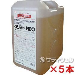 【送料無料】横浜油脂工業グリラーNEO10kg5本セット【HLS_DU】