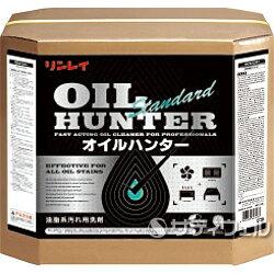 【送料無料】リンレイオイルハンター18L【HLS_DU】