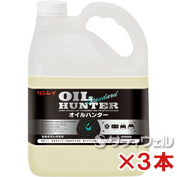 【送料無料】リンレイオイルハンター4L3本セット【HLS_DU】
