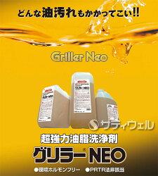 横浜油脂工業グリラーNEO4kg2本セット【HLS_DU】