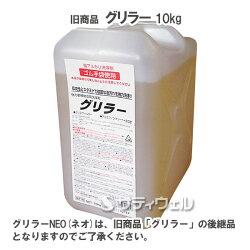 横浜油脂工業グリラーNEO10kg【HLS_DU】