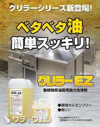 横浜油脂工業グリラーEZ20kg