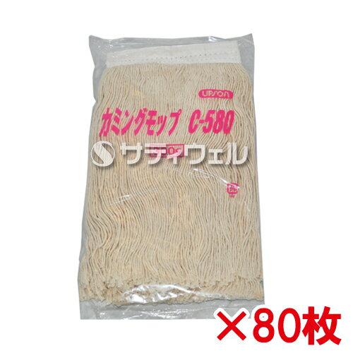 【直送専用品】アプソン カミングモップ(16.5cm巾タイプ) C-580 300g 白 Art.2700 80枚セット:サティウェル